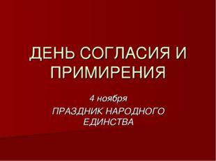 ДЕНЬ СОГЛАСИЯ И ПРИМИРЕНИЯ 4 ноября ПРАЗДНИК НАРОДНОГО ЕДИНСТВА