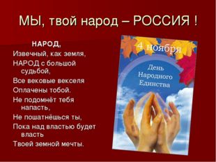 МЫ, твой народ – РОССИЯ ! НАРОД, Извечный, как земля, НАРОД с большой судьбой