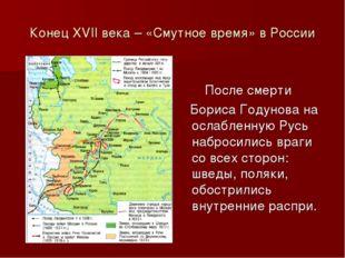 Конец XVII века – «Смутное время» в России После смерти Бориса Годунова на ос