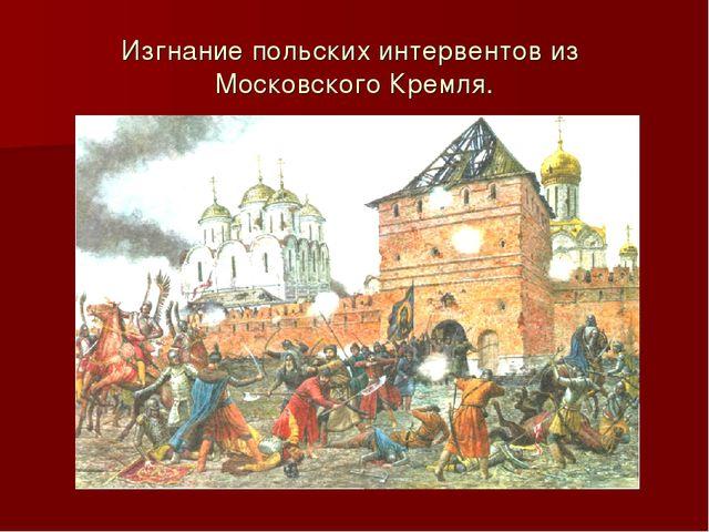 Изгнание польских интервентов из Московского Кремля.
