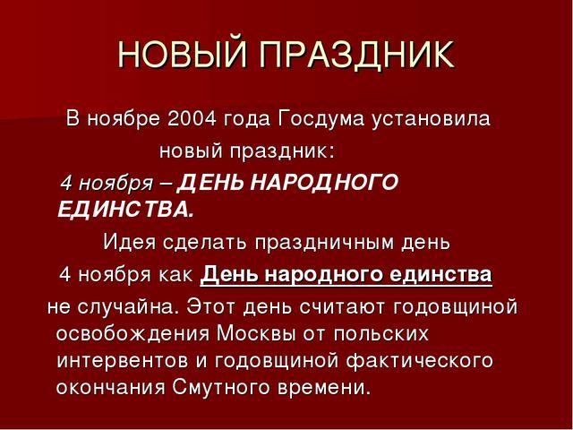 НОВЫЙ ПРАЗДНИК В ноябре 2004 года Госдума установила новый праздник: 4 ноября...