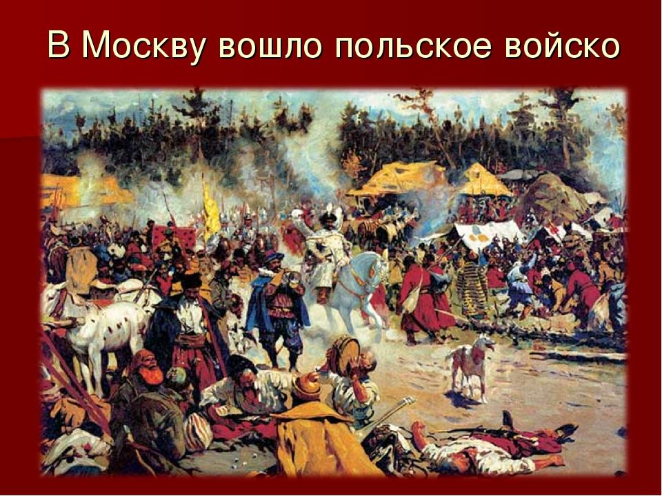 В Москву вошло польское войско
