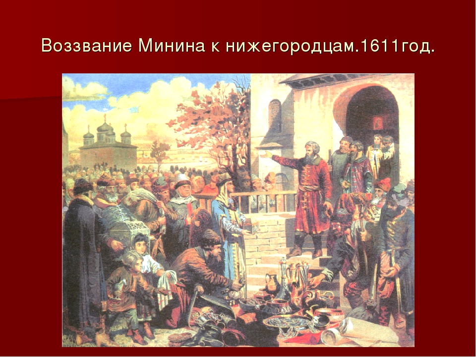 Воззвание Минина к нижегородцам.1611год.