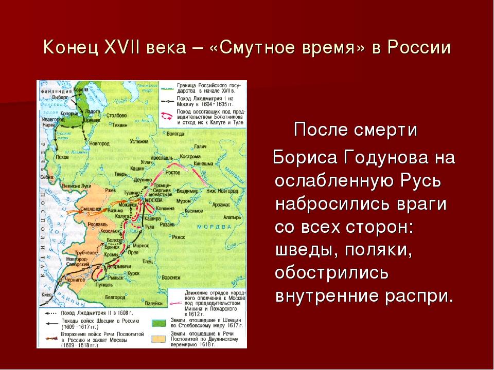 Конец XVII века – «Смутное время» в России После смерти Бориса Годунова на ос...