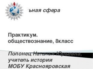 Социальная сфера Практикум. обществознание, 8класс Полонец Наталья Юрьевна, у