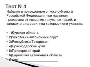 Найдите в приведенном списке субъекты Российской Федерации, чьи названия прои