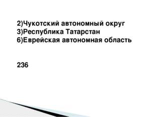 2)Чукотский автономный округ 3)Республика Татарстан 6)Еврейская автономная о