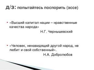 «Высший капитал нации – нравственные качества народа» Н.Г. Чернышевский «Чел
