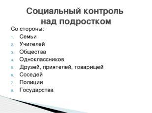 Со стороны: Семьи Учителей Общества Одноклассников Друзей, приятелей, товарищ
