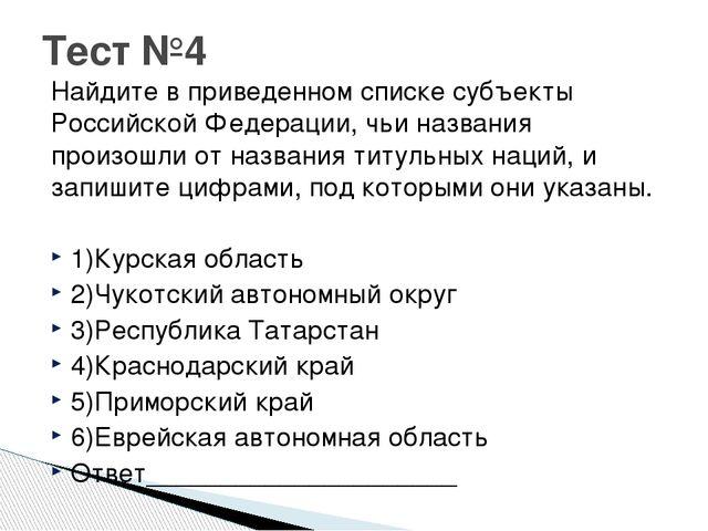 Найдите в приведенном списке субъекты Российской Федерации, чьи названия прои...