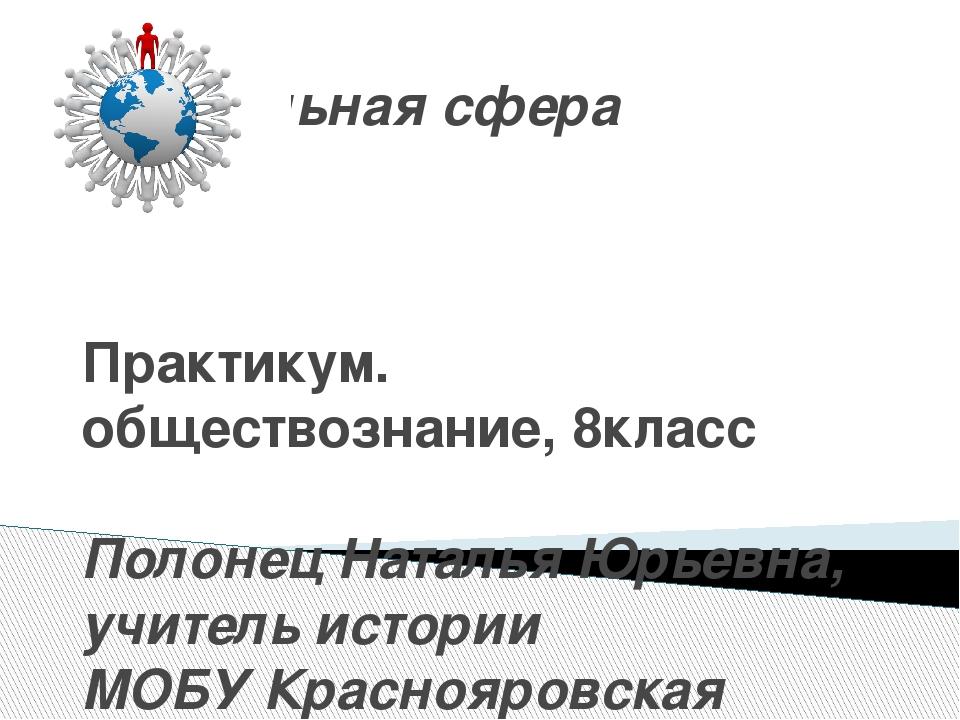 Социальная сфера Практикум. обществознание, 8класс Полонец Наталья Юрьевна, у...