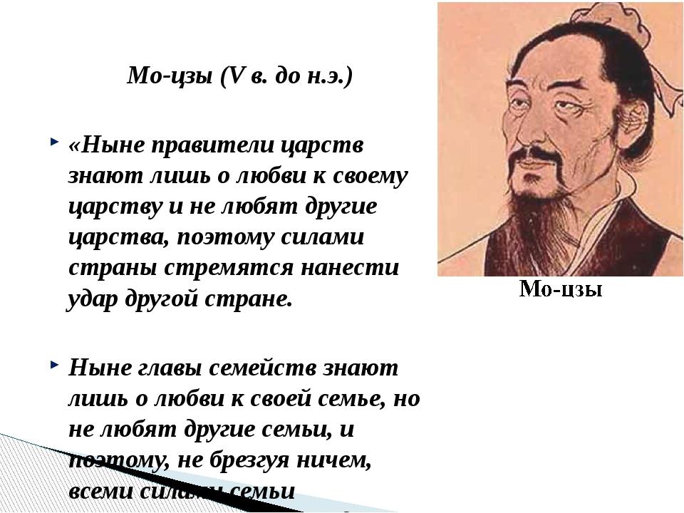 Мо-цзы (V в. до н.э.) «Ныне правители царств знают лишь о любви к своему цар...