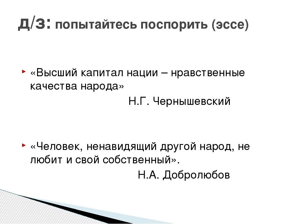 «Высший капитал нации – нравственные качества народа» Н.Г. Чернышевский «Чел...