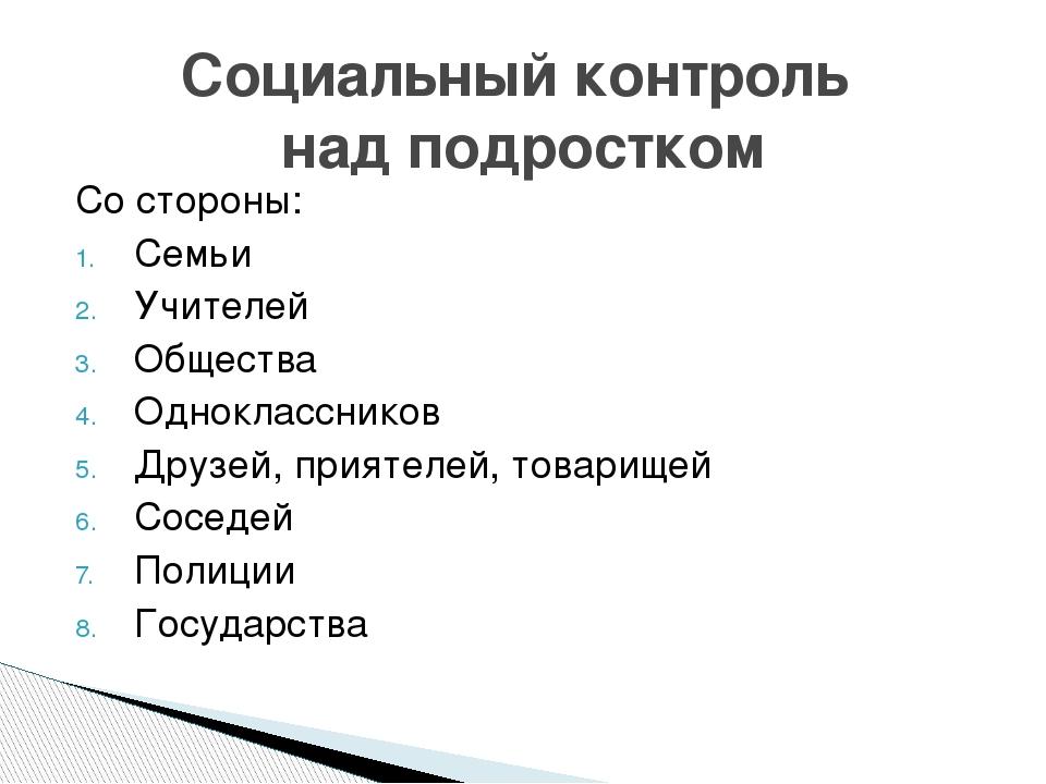 Со стороны: Семьи Учителей Общества Одноклассников Друзей, приятелей, товарищ...