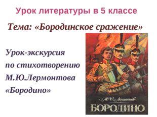 Урок литературы в 5 классе Тема: «Бородинское сражение» Урок-экскурсия по ст