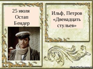 Ильф, Петров «Двенадцать стульев» 25 июля Остап Бендер