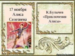 К.Булычев «Приключения Алисы» 17 ноября Алиса Селезнева