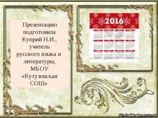 Презентацию подготовила Куприй Н.И., учитель русского языка и литературы, МБО
