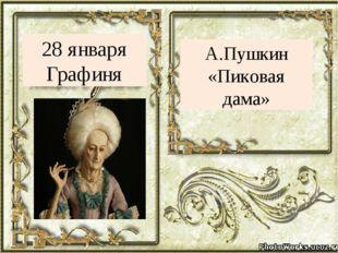 А.Пушкин «Пиковая дама» 28 января Графиня