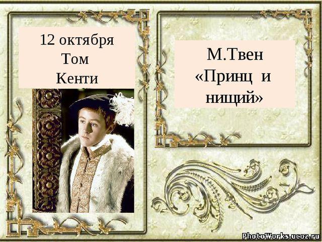 М.Твен «Принц и нищий» 12 октября Том Кенти