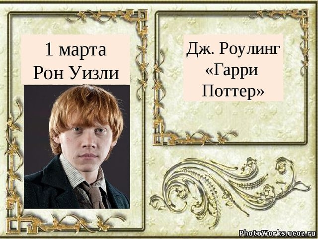 Дж. Роулинг «Гарри Поттер» 1 марта Рон Уизли