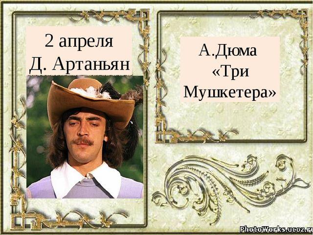 А.Дюма «Три Мушкетера» 2 апреля Д. Артаньян