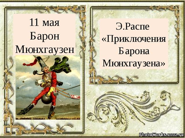 Э.Распе «Приключения Барона Мюнхгаузена» 11 мая Барон Мюнхгаузен