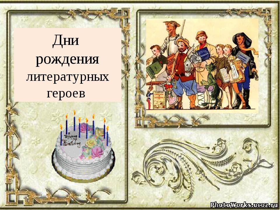 Дни рождения литературных героев