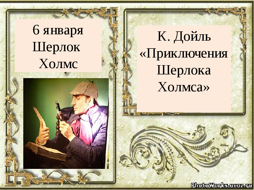 К. Дойль «Приключения Шерлока Холмса» 6 января Шерлок Холмс