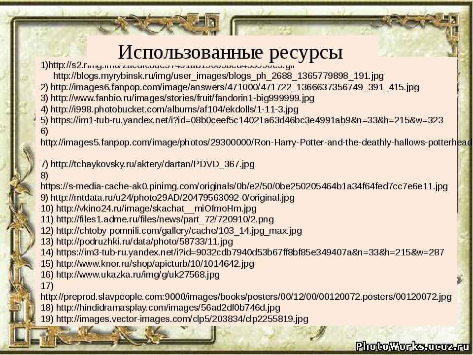 1)http://s2.rimg.info/2acdfcbde57491ab15069bed455990e5.gif http://blogs.myryb...