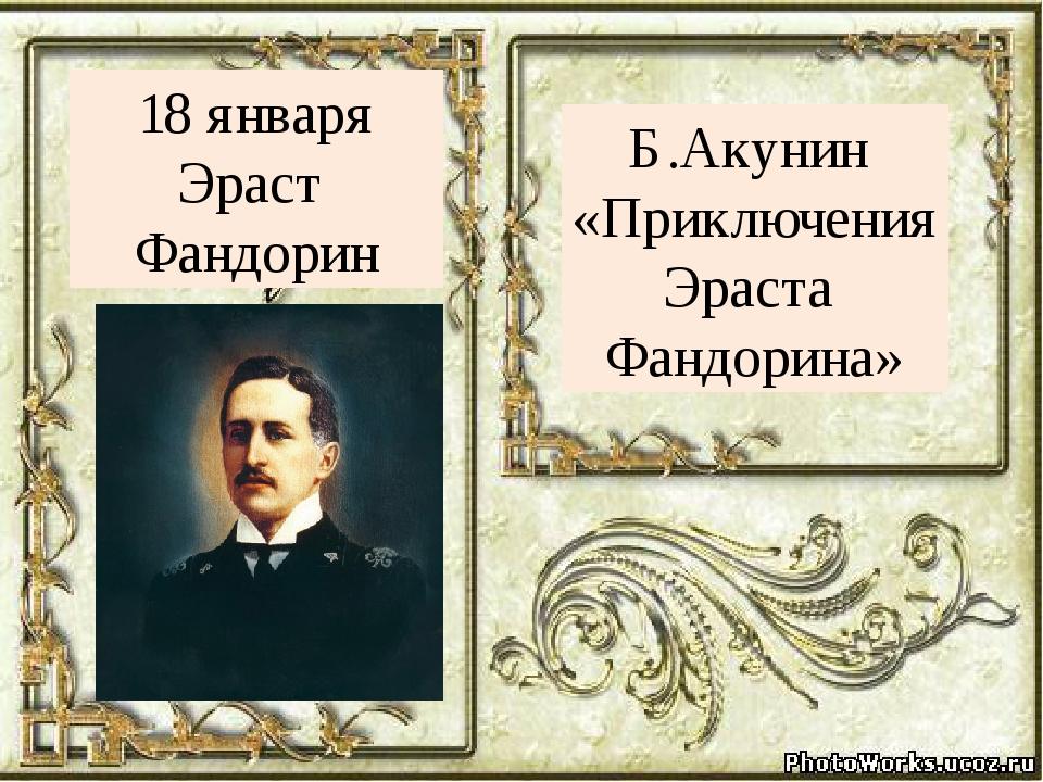 Б.Акунин «Приключения Эраста Фандорина» 18 января Эраст Фандорин