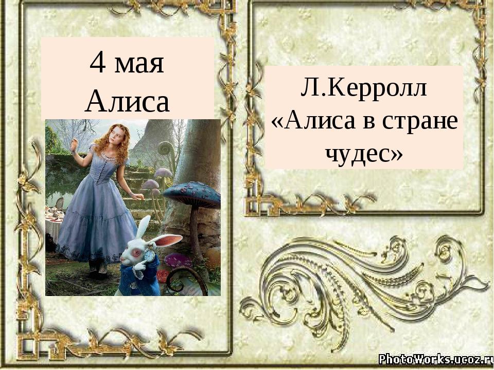 Л.Керролл «Алиса в стране чудес» 4 мая Алиса