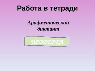 Работа в тетради Арифметический диктант ПРОВЕРКА