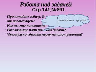 1)1ч 40 мин= 100мин 2)100:5·1= 20 (мин)-готовил математику. 3)100-20=80(мин)