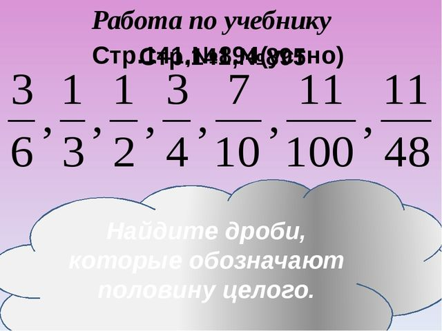 Работа над задачей Стр.141,№890 Прочитайте задачу. О чем говорится в задаче?...