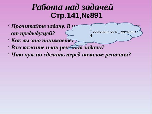 1)1ч 40 мин= 100мин 2)100:5·1= 20 (мин)-готовил математику. 3)100-20=80(мин)...