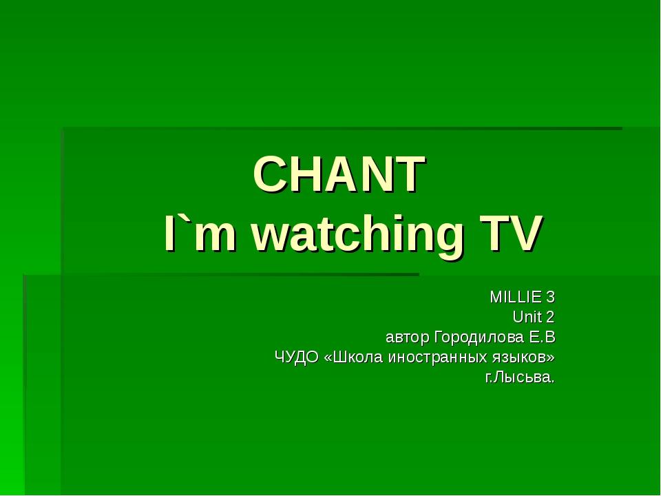 CHANT I`m watching TV MILLIE 3 Unit 2 автор Городилова Е.В ЧУДО «Школа иностр...