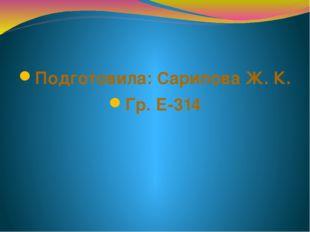 Подготовила: Сарипова Ж. К. Гр. Е-314