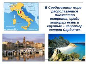 В Средиземном море располагается множество островов, среди которых есть и кру