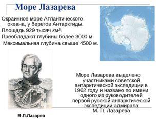 Море Лазарева Окраинное море Атлантического океана, у берегов Антарктиды. Пло