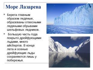 Море Лазарева Берега главным образом ледяные, образованы отвесными ледяными о