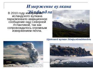 Извержение вулкана Эйяфьядлайёкюдль В 2010 году извержение исландского вулкан