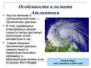 Особенности климата Атлантики Частое явление в субтропической зоне— тропичес