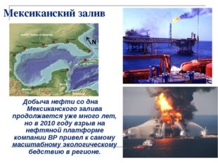 Мексиканский залив Добыча нефти со дна Мексиканского залива продолжается уже