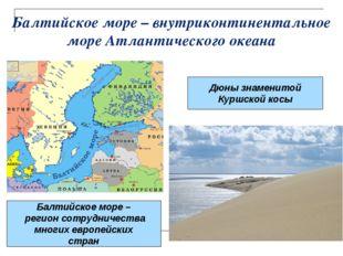 Балтийское море – внутриконтинентальное море Атлантического океана Дюны знаме