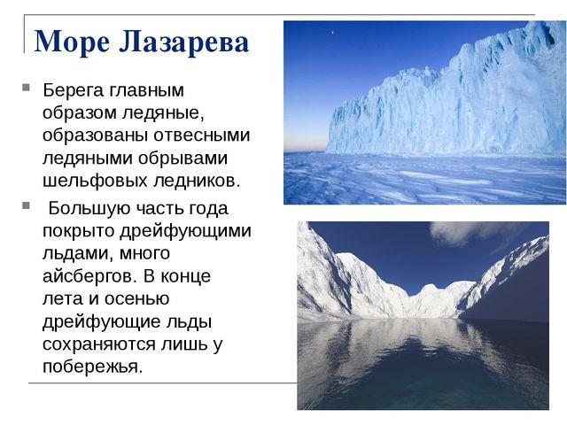 Море Лазарева Берега главным образом ледяные, образованы отвесными ледяными о...