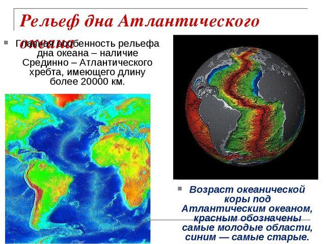 Рельеф дна Атлантического океана Главная особенность рельефа дна океана – нал...