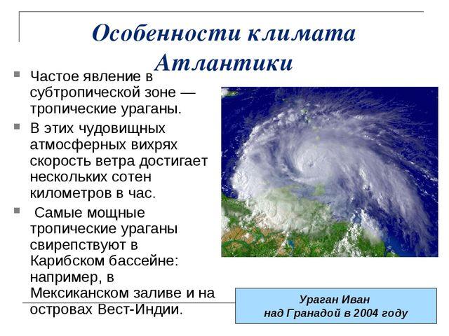 Особенности климата Атлантики Частое явление в субтропической зоне— тропичес...