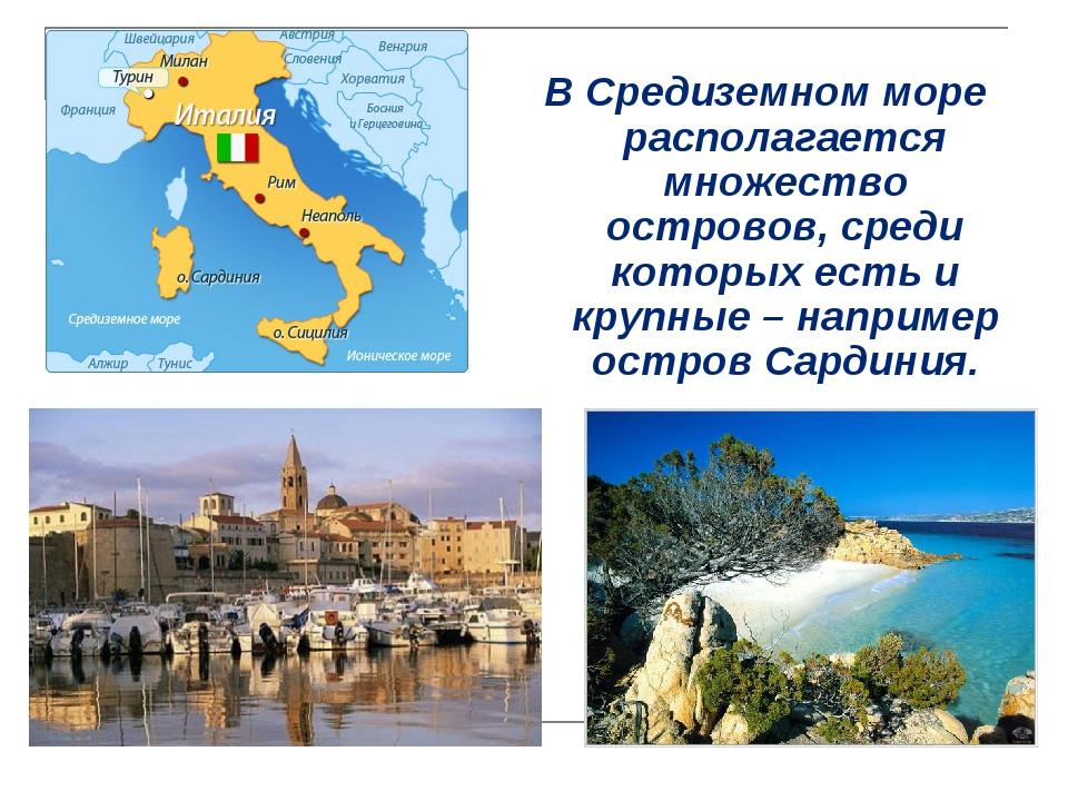 В Средиземном море располагается множество островов, среди которых есть и кру...