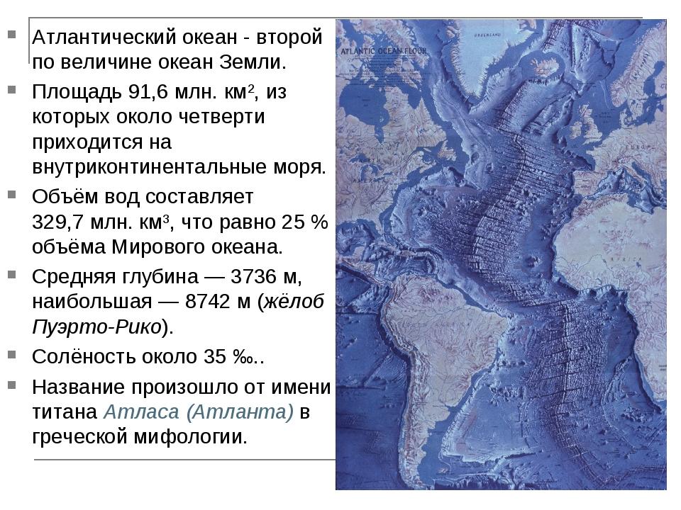 Атлантический океан - второй по величине океан Земли. Площадь 91,6млн. км²,...
